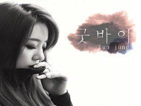 ELSIE/恩静 - Good Bye(近期热门单曲).高品质音乐mp3-百度网盘免费下载
