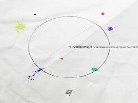 鹿晗最新《π-volume.1》音乐数字专辑mp3-百度网盘下载