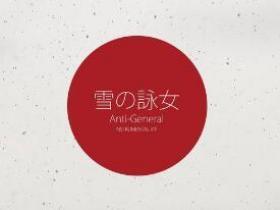 Anti-General - 雪の詠女(抖音热歌)高品质音乐mp3-百度网盘下载