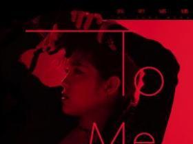 欧阳娜娜 - To Me(新歌首发).高品质音乐mp3+歌词版-百度网盘免费下载