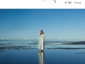 梁静茹 - 我好吗(新歌首发).高品质音乐mp3+歌词版-百度网盘免费下载