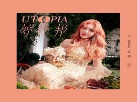 王欣晨 - UTOPIA梦托邦 (抖音新上榜单曲).高品质音乐mp3-百度网盘免费下载