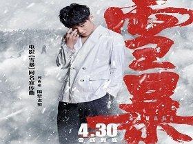 隔壁老樊 - 雪暴 (《雪暴》电影宣传曲).高品质音乐mp3+歌词版-百度网盘免费下载