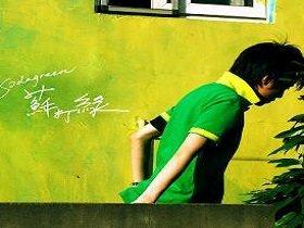 苏打绿第一张音乐数字专辑《苏打绿-同名专辑》百度网盘免费下载