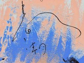 橘子海《春潮》音乐数字专辑mp3版-百度网盘下载