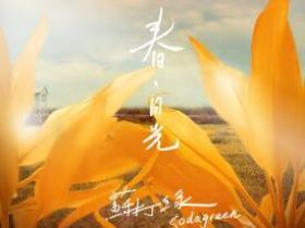 苏打绿《春・日光》音乐数字专辑mp3版-百度网盘下载