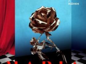 黄明昊 - MARIA(新歌首发).高品质音乐mp3+歌词版-百度网盘免费下载