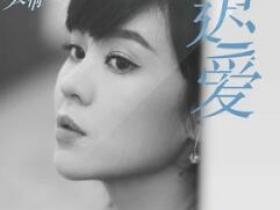 郁可唯 - 迟爱(新歌首发).高品质音乐mp3+歌词版-百度网盘免费下载