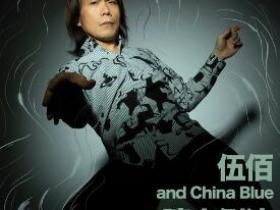 伍佰&China Blue - 让水倒流(新歌首发).高品质音乐mp3+歌词版-百度网盘免费下载