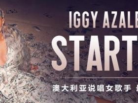 Iggy Azalea - Started(新歌速递).[HQ高品质音乐mp3+歌词版][pop英语][7.63MB][03:06分]百度网盘免费下载