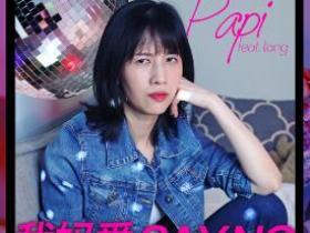 Papi酱/tang - 我妈爱Say No(最新单曲).FLAC无损音乐+歌词版-百度网盘免费下载