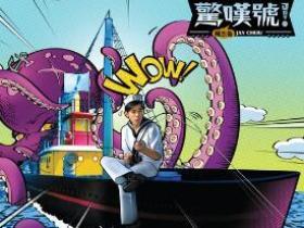 周杰伦第十一张音乐数字专辑《惊叹号》百度网盘免费下载