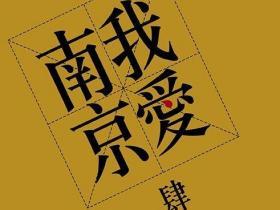 李志第四张音乐专辑mp3版《我爱南京》百度网盘下载