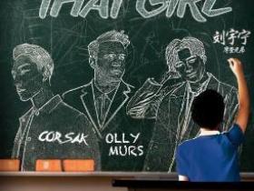 Olly Murs/摩登兄弟 - That Girl (CORSAK Remix).高品质音乐mp3+歌词版-百度网盘免费下载