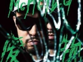 MC HotDog《废物》音乐数字专辑mp3版-百度网盘下载