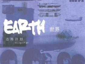 逃跑计划 - 再见再见(网络热门单曲).FLAC无损音乐+歌词版-百度网盘免费下载