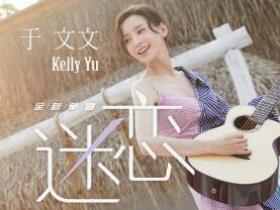 于文文 - 迷恋(新歌首发).高品质音乐mp3+歌词版-百度网盘免费下载