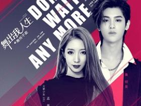 孟美岐/黄明昊 - Don't Wait Any More(新歌速推).高品质音乐mp3-歌词-百度网盘下载
