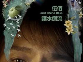 伍佰《让水倒流》音乐录音室专辑-高品质mp3-百度网盘下载-江城亦梦