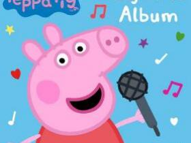 Peppa Pig《My First Album》音乐录音室专辑-高品质mp3-百度网盘下载-江城亦梦
