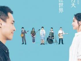 五月天 - 疯狂世界(热门推荐).FLAC无损音乐+歌词版-百度网盘下载-江城亦梦