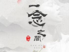 张杰 - 一念之间(新歌速推).高品质音乐mp3+歌词版-百度网盘下载-江城亦梦