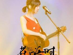谢春花《「花语时」北京演唱会Live版》音乐录音室专辑mp3-百度网盘下载-江城亦梦