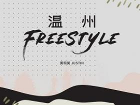 黄明昊 - 温州Freestyle(新歌速推).高品质音乐mp3+歌词版-百度网盘下载-江城亦梦