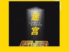 Jony J - 迷宫(新歌首发).高品质音乐mp3+歌词版-百度网盘免费下载-江城亦梦