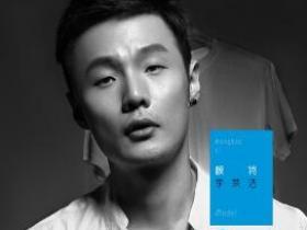 李荣浩《模特》音乐录音室专辑-高品质mp3-百度网盘下载-江城亦梦