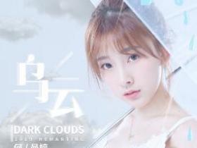 何曼婷 - 乌云(推荐·最新).FLAC无损音乐+歌词版-百度网盘下载-江城亦梦
