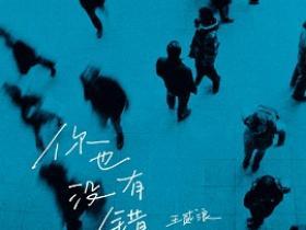 王贰浪 - 你也没有错(新歌首发).高品质音乐mp3+歌词-百度网盘下载-江城亦梦