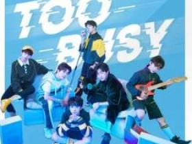 BOY STORY《Too Busy》高品质音乐mp3-歌词-百度网盘下载-江城亦梦