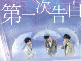 TFBOYS《第一次告白》音乐数字专辑mp3-百度网盘下载-江城亦梦