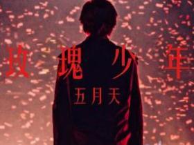 五月天 - 玫瑰少年(新歌▪推荐).[FLAC无损音乐+高品质mp3]-歌词-百度网盘下载-江城亦梦