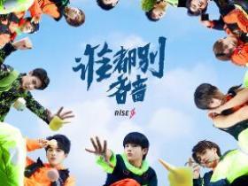 R1SE《就要掷地有声的炸裂》音乐EP专辑mp3-百度网盘下载-江城亦梦