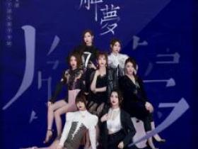 SING女团《解梦》音乐EP专辑mp3-百度网盘下载-江城亦梦