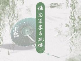 杨花落尽子规啼 - 国风堂/G2er/黄诗扶(新歌▪推荐).FLAC无损音乐+歌词版-百度网盘下载-江城亦梦