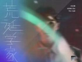 尤长靖《荒诞学家》高品质音乐mp3-歌词-百度网盘下载-江城亦梦
