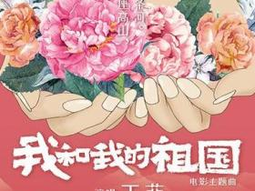王菲《我和我的祖国》高品质音乐mp3-百度网盘下载-江城亦梦