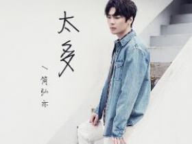 简弘亦 - 太多(热歌&推荐).FLAC无损音乐+歌词版-百度网盘下载-江城亦梦