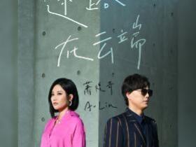 萧煌奇/A-Lin《迷路在云端》高品质音乐mp3-歌词-百度网盘下载-江城亦梦
