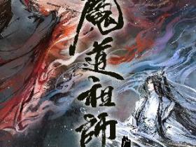 《魔道祖师广播剧》第二季-百度网盘下载-江城亦梦