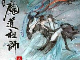 《魔道祖师广播剧》第三季-百度网盘下载-江城亦梦