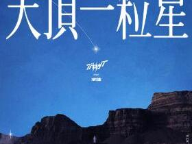 Tizzy T/宋佳《天顶一粒星》高品质音乐mp3-百度网盘下载-江城亦梦