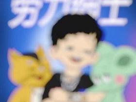 3Bangz《送给情敌的歌》高品质音乐mp3-百度网盘下载-江城亦梦
