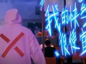 Jony J/COLA《我的快乐很便宜》说唱音乐精选-网盘下载-江城亦梦