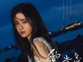 鞠婧祎《恋爱告急》音乐EP专辑-百度网盘下载-江城亦梦