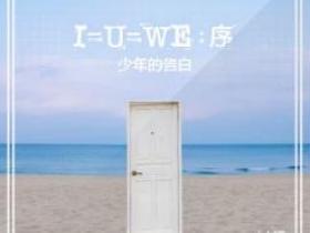 BOY STORY《I=U=WE:序》音乐EP专辑-百度网盘下载-江城亦梦