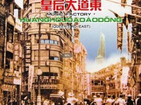 罗大佑《皇后大道东》高品质纯音乐mp3-百度网盘下载-江城亦梦